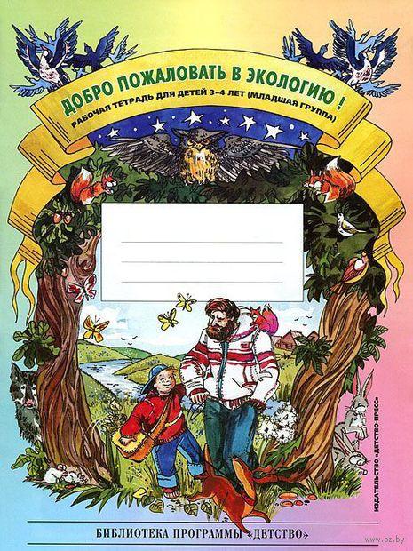 Добро пожаловать в экологию! Рабочая тетрадь для детей 3-4 лет (Младшая группа). Ольга Воронкевич