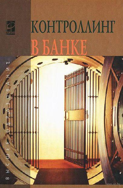 Контроллинг в банке. Сергей Фалько, А. Жевага, С. Зубов