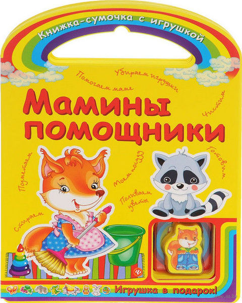 Мамины помощники. Книжка-игрушка. Сергей Гордиенко