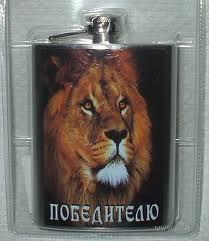 """Фляжка металлическая """"Победителю"""" (230 мл; арт. TF-8Y38)"""