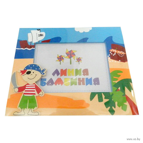 """Рамка для фото деревянная """"Пират"""" (26х20,5 см; арт. MF-6095B)"""