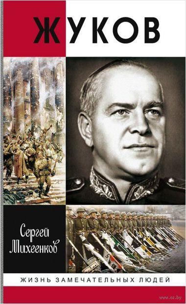 Жуков. Маршал на белом коне. Сергей Михеенков