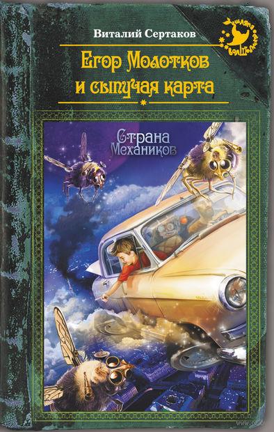 Егор Молотков и сыпучая карта. Виталий Сертаков