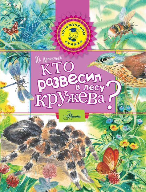 Кто развесил в лесу кружева?. Юрий Аракчеев