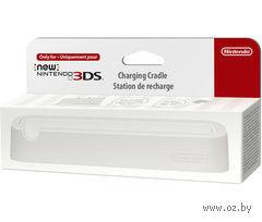 Подставка для подзарядки New Nintendo 3DS