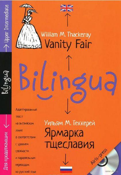 Vanity Fair (+ СD). Уильям Теккерей