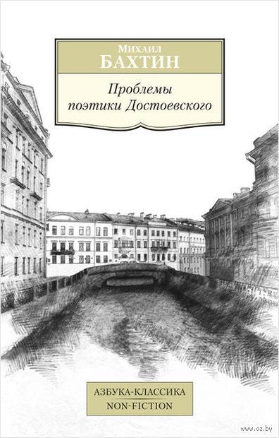 Проблемы поэтики Достоевского. Михаил Бахтин