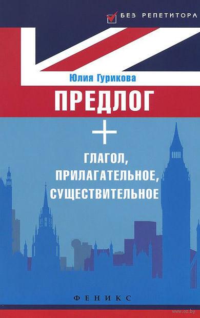 Предлог + глагол, прилагательное, существительное. Юлия Гурикова