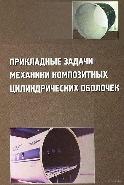 Прикладные задачи механики композитных цилиндрических оболочек — фото, картинка