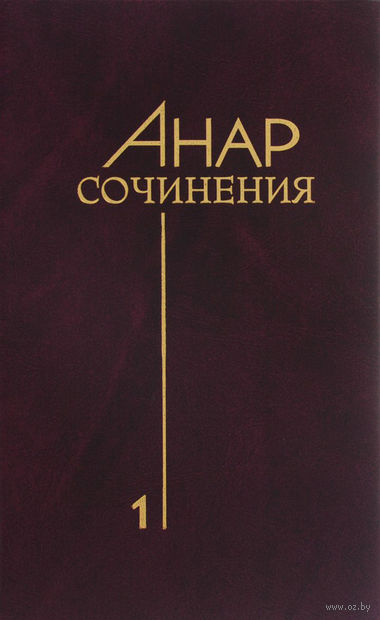 Анар. Сочинения. Книга 1 — фото, картинка