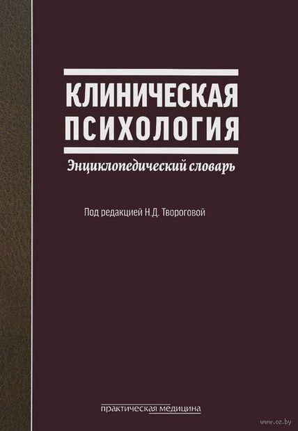 Клиническая психология. Энциклопедический словарь