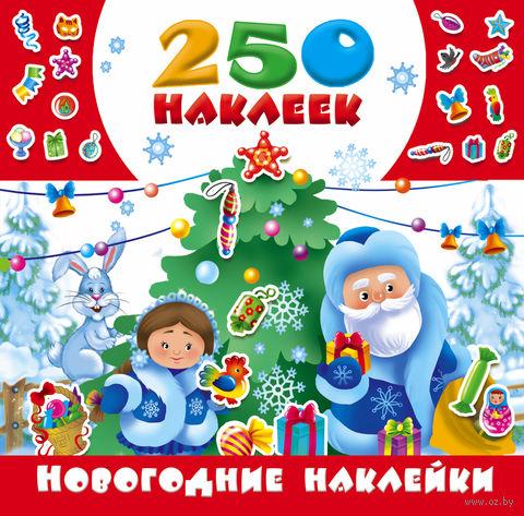 Новогодние наклейки. Ирина Горбунова