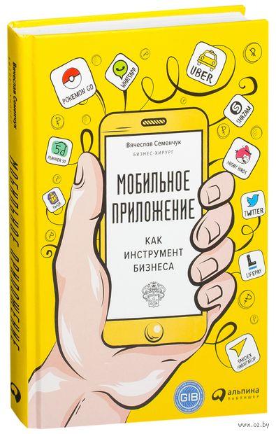 Мобильное приложение как инструмент бизнеса — фото, картинка