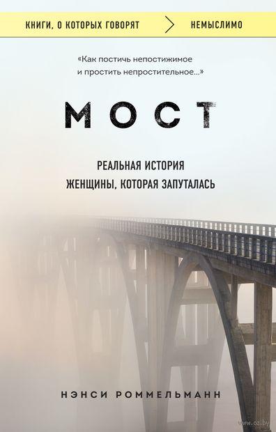 Мост. Реальная история женщины, которая запуталась — фото, картинка