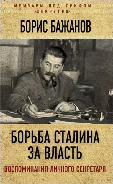 Борьба Сталина за власть. Воспоминания личного секретаря — фото, картинка