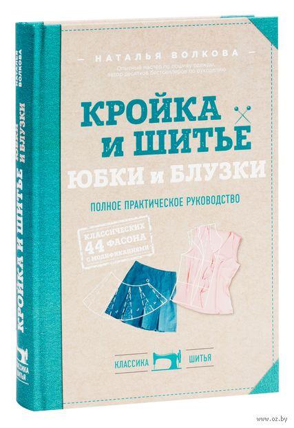 Кройка и шитье. Юбки и блузки. Полное практическое руководство — фото, картинка