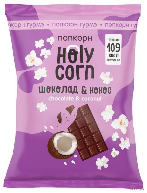 "Попкорн ""Holy Corn. Кокос и шоколад"" (50 г) — фото, картинка"