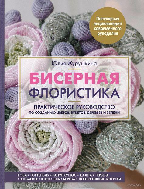 Бисерная флористика. Практическое руководство по созданию цветов, букетов, деревьев и зелени — фото, картинка