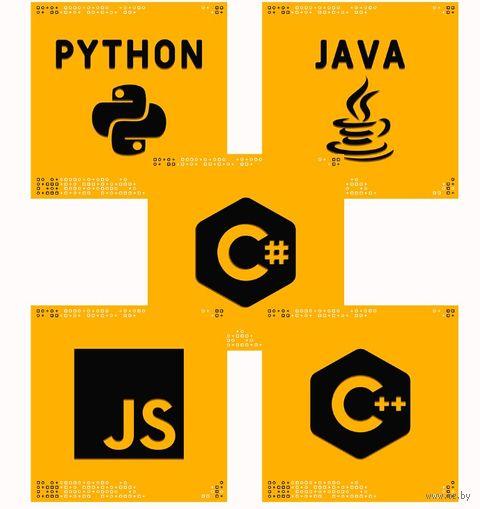 """Набор открыток """"Языки программирования"""" — фото, картинка"""
