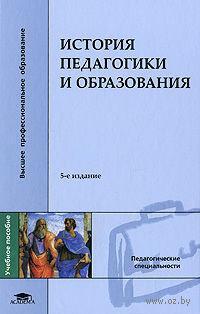 История педагогики и образования. Зинаида Васильева, Татьяна Буторина