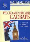 Русско-английский словарь. Елена Снастина