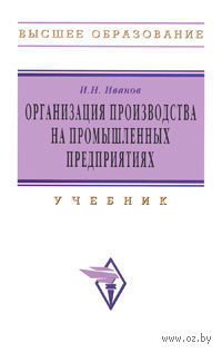 Организация производства на промышленных предприятиях. Игорь Иванов