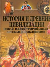 История и древние цивилизации