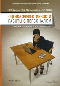 Оценка эффективности работы с персоналом. Методологический подход. Ю. Одегов, К. Абдурахманов, Лариса Котова