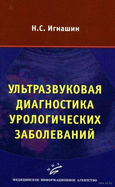 Ультразвуковая диагностика урологических заболеваний. С. Игнашин