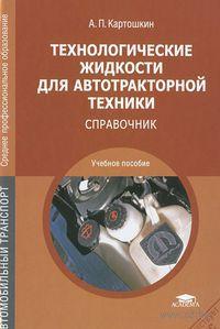 Технологические жидкости для автотракторной техники. Справочник — фото, картинка