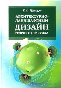 Архитектурно-ландшафтный дизайн. Теория и практика. Георгий Потаев