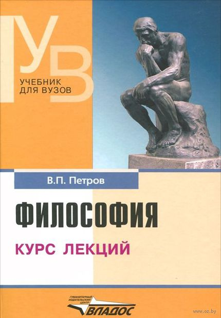 Философия. Курс лекций. В. Петров