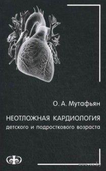 Неотложная кардиология детского и подросткового возраста. Олег Мутафьян