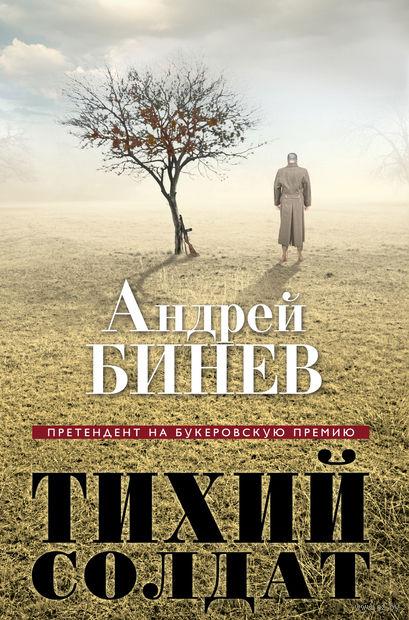 Тихий солдат. Андрей Бинев