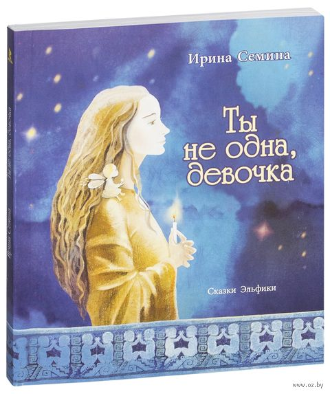 Ты не одна, девочка. Ирина Семина