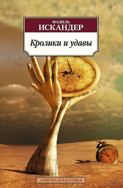 Кролики и удавы (м). Фазиль Искандер