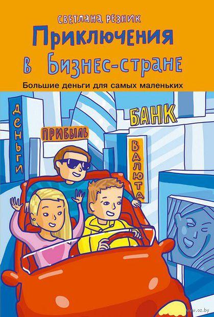 Приключения в Бизнес-стране. Светлана Резник