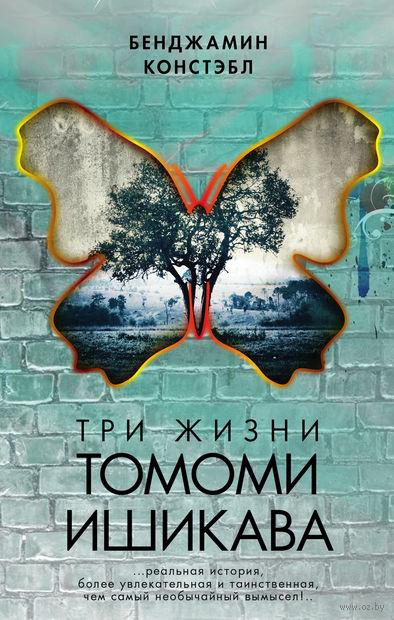 Три жизни Томоми Ишикава. Бенджамин Констэбл
