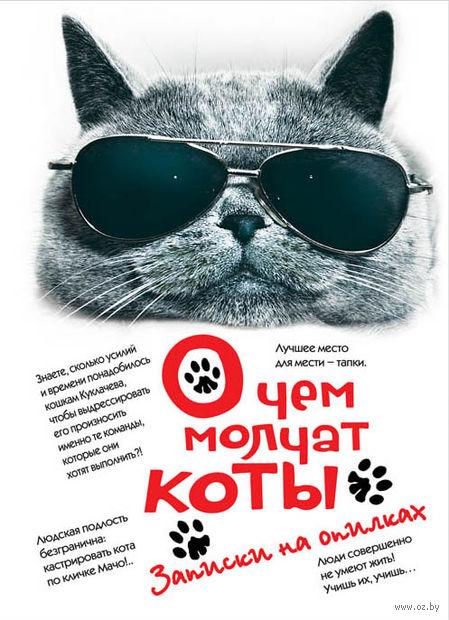 О чем молчат коты. Записки на опилках