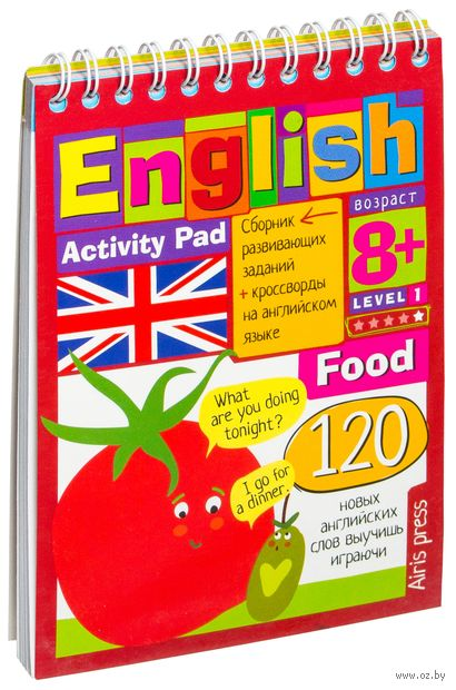English. Еда (Food). Уровень 1