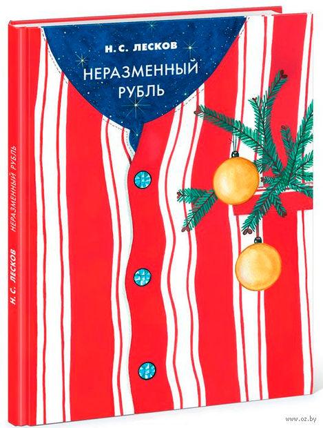 Неразменный рубль — фото, картинка