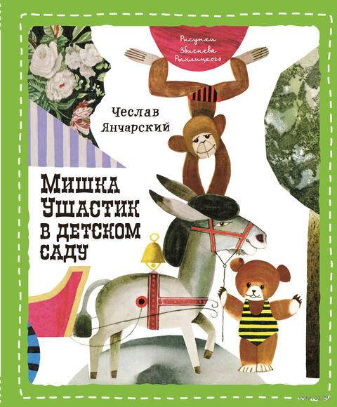 Мишка Ушастик в детском саду — фото, картинка