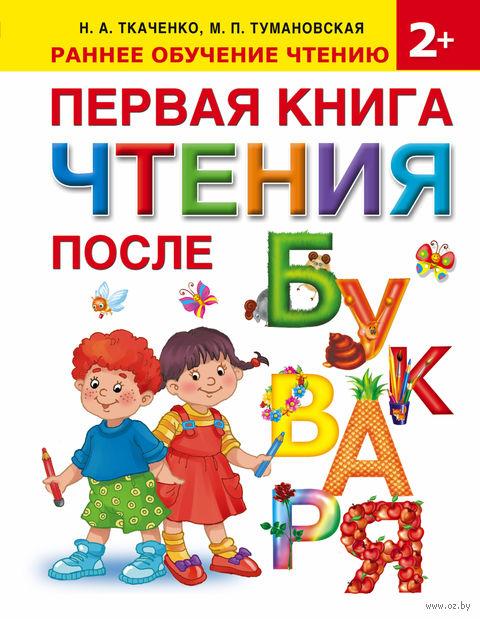 Первая книга чтения после букваря. Наталья Ткаченко, Мария Тумановская