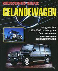 Mercedes-Benz Gelandewagen. Модели 463 1989-2005 гг. Устройство, техническое обслуживание и ремонт — фото, картинка