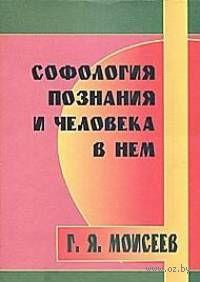Софология познания и человека в нем. Геннадий Моисеев