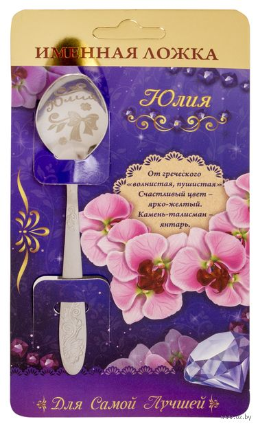 """Ложка чайная металлическая на открытке """"Юлия"""" (137 мм) — фото, картинка"""