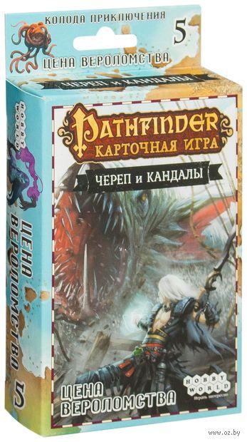 Pathfinder. Череп и Кандалы. Цена вероломства (дополнение №5) — фото, картинка