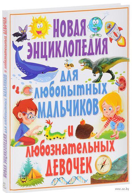 Новая энциклопедия для любопытных мальчиков и любознательных девочек — фото, картинка