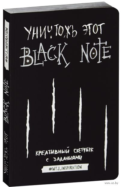 Уничтожь этот Black Note. Креативный скетчбук с заданиями — фото, картинка