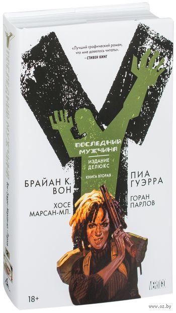Y. Последний мужчина. Книга 2 — фото, картинка